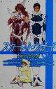 【中古】 スカーレット・ウィザード(5) C★NOVELSファンタジア/茅田砂胡(著者) 【中古】afb
