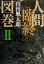 【中古】 人間臨終図巻(2) 徳間文庫/山田風太郎(著者) 【中古】afb
