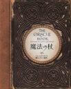 【中古】 魔法の杖 THE ORACLE BOOK /ジョージアサバス(著者),鏡リュウジ(訳者) 【中古】afb