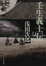 【中古】 壬生義士伝(下) 文春文庫/浅田次郎(著者) 【中古】afb