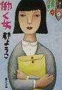 【中古】 働く女 集英社文庫/群ようこ(著者) 【中古】afb