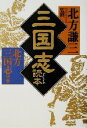 【中古】 三国志読本(別巻) ハルキ文庫時代小説文庫/北方謙三(その他) 【中古】afb