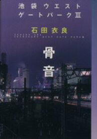 【中古】 骨音 池袋ウエストゲートパーク III /石田衣良(著者) 【中古】afb