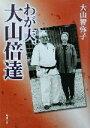【中古】 わが夫、大山倍達 角川文庫/大山智弥子(著者) 【中古】afb