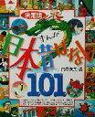 【中古】 決定版 まんが日本昔ばなし101 幼児図書ピース/川内彩友美(編者) 【中古】afb
