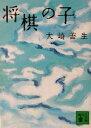 【中古】 将棋の子 講談社文庫/大崎善生(著者) 【中古】afb