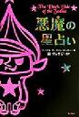【中古】 悪魔の星占い /ヘイゼルディクソン=クーパー(著者),鏡リュウジ(訳者) 【中古】afb