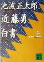 【中古】 近藤勇白書(上) 講談社文庫/池波正太郎(著者) 【中古】afb