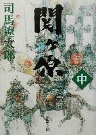 【中古】 関ヶ原(中) 新潮文庫/司馬遼太郎(著者) 【中古】afb