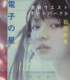 【中古】 電子の星 池袋ウエストゲートパーク IV /石田衣良(著者) 【中古】afb