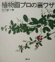 【中古】 植物画プロの裏ワザ The New Fifties/川岸富士男(著者) 【中古】afb