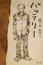 【中古】 バッテリー(1) 角川文庫/あさのあつこ(著者) 【中古】afb