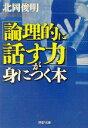 【中古】 「論理的に話す力」が身につく本 PHP文庫/北岡俊明(著者) 【中古】afb
