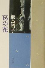【中古】 葛の花 /飯島晴子(著者) 【中古】afb