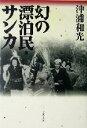 【中古】 幻の漂泊民・サンカ 文春文庫/沖浦和光(著者) 【中古】afb