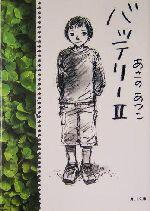 【中古】 バッテリー(2) 角川文庫/あさのあつこ(著者) 【中古】afb