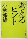 【中古】 考えるヒント 新装版 文春文庫/小林秀雄(著者) 【中古】afb