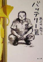 【中古】 バッテリー(3) 角川文庫/あさのあつこ(著者) 【中古】afb