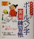 【中古】 書き込み式ボールペン字実用練習帳 書き込み式 /和田康子(著者) 【中古】afb