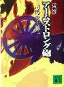 【中古】 アームストロング砲 講談社文庫/司馬遼太郎(著者) 【中古】afb
