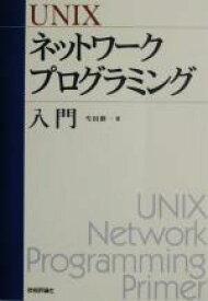 【中古】 UNIXネットワークプログラミング入門 /雪田修一(著者) 【中古】afb