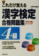 【中古】 これだけ覚える漢字検定合格問題集 4級 /成美堂出版編集部(編者) 【中古】afb
