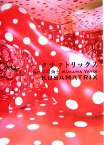 【中古】 クサマトリックス/草間彌生 /森美術館(その他) 【中古】afb