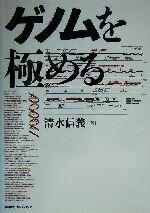 【中古】 ゲノムを極める /清水信義(著者) 【中古】afb