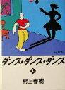 【中古】 ダンス・ダンス・ダンス(上) 講談社文庫/村上春樹(著者) 【中古】afb