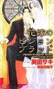 【中古】 花嫁のピジョンブラッド SHYノベルス/英田サキ(著者) 【中古】afb