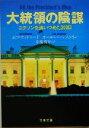 【中古】 大統領の陰謀 ニクソンを追いつめた300日 文春文庫/ボブ・ウッドワード(著者),カール・バーンスタイン(著者…
