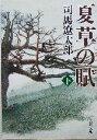 【中古】 夏草の賦 新装版(下) 文春文庫/司馬遼太郎(著者) 【中古】afb