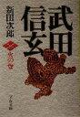 【中古】 武田信玄 火の巻 新装版 文春文庫/新田次郎(著者) 【中古】afb