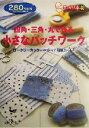 【中古】 四角・三角・丸で作る小さなパッチワーク きっかけ本40/橋本幸子(著者) 【中古】afb