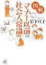 【中古】 図解 マナー以前の社会人常識 講談社+α文庫/岩下宣子(著者) 【中古】afb