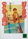 【中古】 ぼくらのサイテーの夏 講談社文庫/笹生陽子(著者) 【中古】afb
