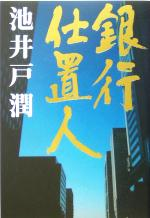 【中古】 銀行仕置人 /池井戸潤(著者) 【中古】afb