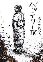 【中古】 バッテリー(4) 角川文庫/あさのあつこ(著者) 【中古】afb