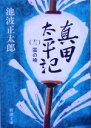 【中古】 真田太平記(12) 雲の峰 新潮文庫/池波正太郎(著者) 【中古】afb