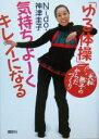 【中古】 「ゆる体操」で気持ちよーくキレイになる 「大和撫子のからだづくり」 /Nido・神津圭子(著者) 【中古】afb