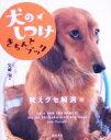 【中古】 犬のしつけきちんとブック 吠えグセ解消編 /矢崎潤(著者) 【中古】afb