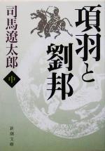【中古】 項羽と劉邦(中) 新潮文庫/司馬遼太郎(著者) 【中古】afb