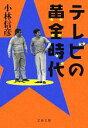 【中古】 テレビの黄金時代 文春文庫/小林信彦(著者) 【中古】afb