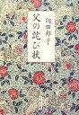 【中古】 父の詫び状 文春文庫/向田邦子(著者) 【中古】afb