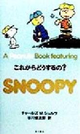 【中古】 A PEANUTS BOOK featuring SNOOPY(20) /チャールズ・M.シュルツ(著者),谷川俊太郎(訳者) 【中古】afb
