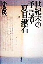 【中古】 世紀末の予言者・夏目漱石 /小森陽一(著者) 【中古】afb