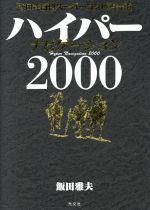 【中古】 ハイパーナビゲーション(2000) 飯田式日刊スーパーコンピ馬券術 /飯田雅夫(著者) 【中古】afb