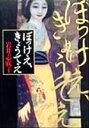 【中古】 ぼっけえ、きょうてえ /岩井志麻子(著者) 【中古】afb