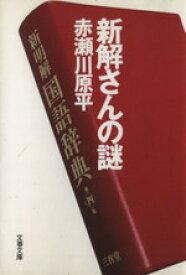 【中古】 新解さんの謎 文春文庫/赤瀬川原平(著者) 【中古】afb