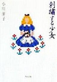 【中古】 刺繍する少女 角川文庫/小川洋子(著者) 【中古】afb